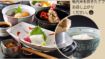 地元米を炊きたてでお召し上がりください。