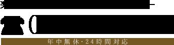 楽天トラベル国内宿泊予約センター 050-2017-8989 年中無休・24時間対応