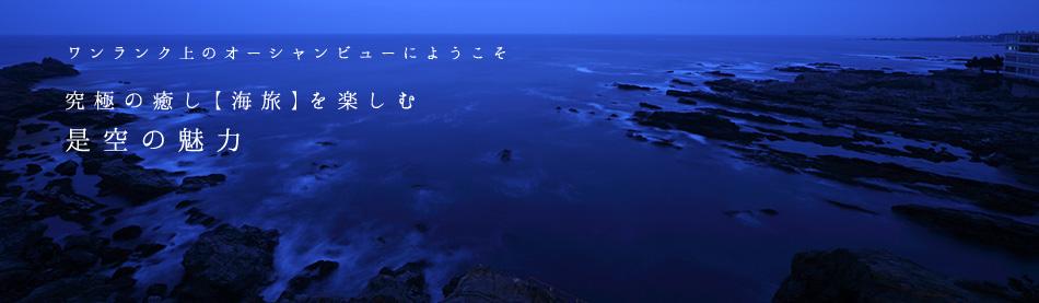 ワンランク上のオーシャンビューにようこそ 究極の癒し【海旅】を楽しむ是空の魅力